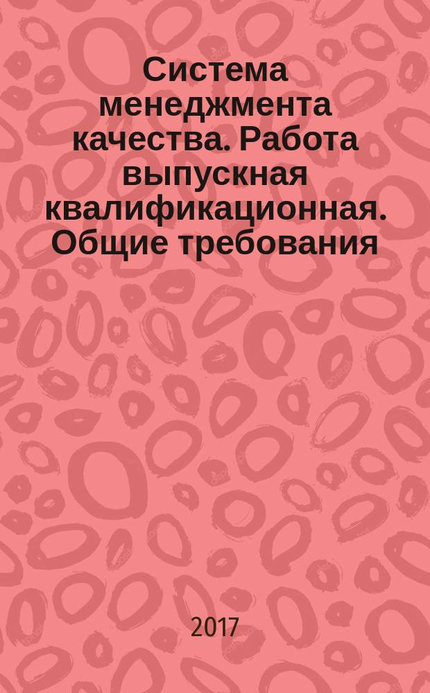 Система менеджмента качества. Работа выпускная квалификационная. Общие требования : СТО СГУПС 1.01 УПП.5-2017