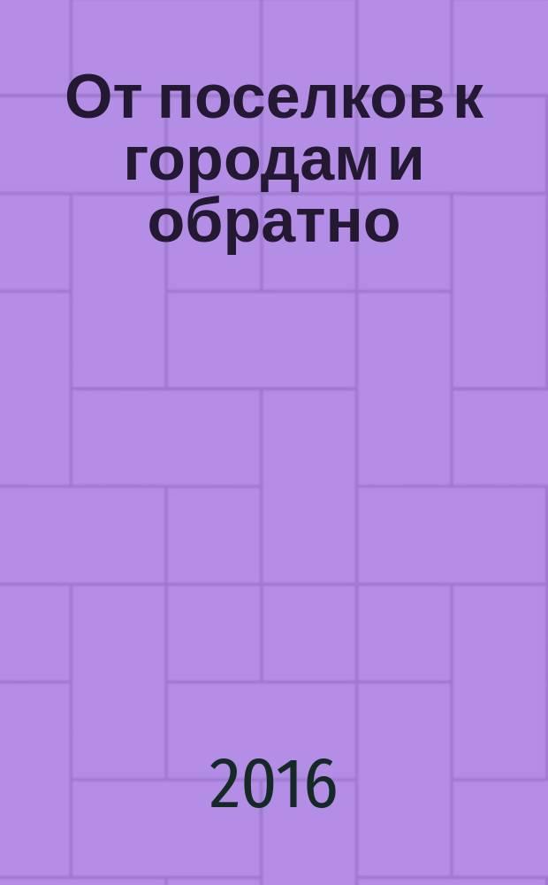 От поселков к городам и обратно: история градостроительной политики в Ханты-Мансийском округе (1960-е - начало 1990-х гг.) : монография