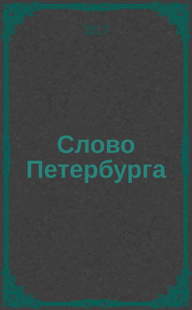 Слово Петербурга : сборник статей