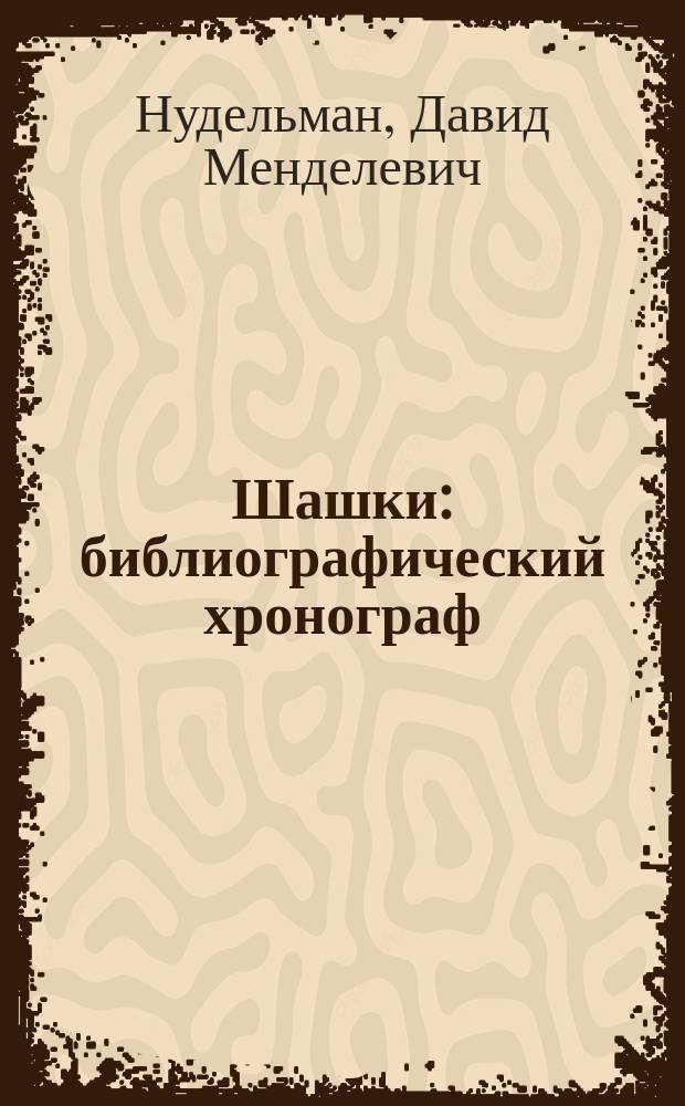 Шашки : библиографический хронограф
