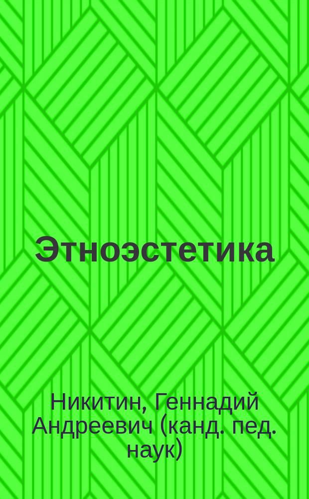 Этноэстетика : монография