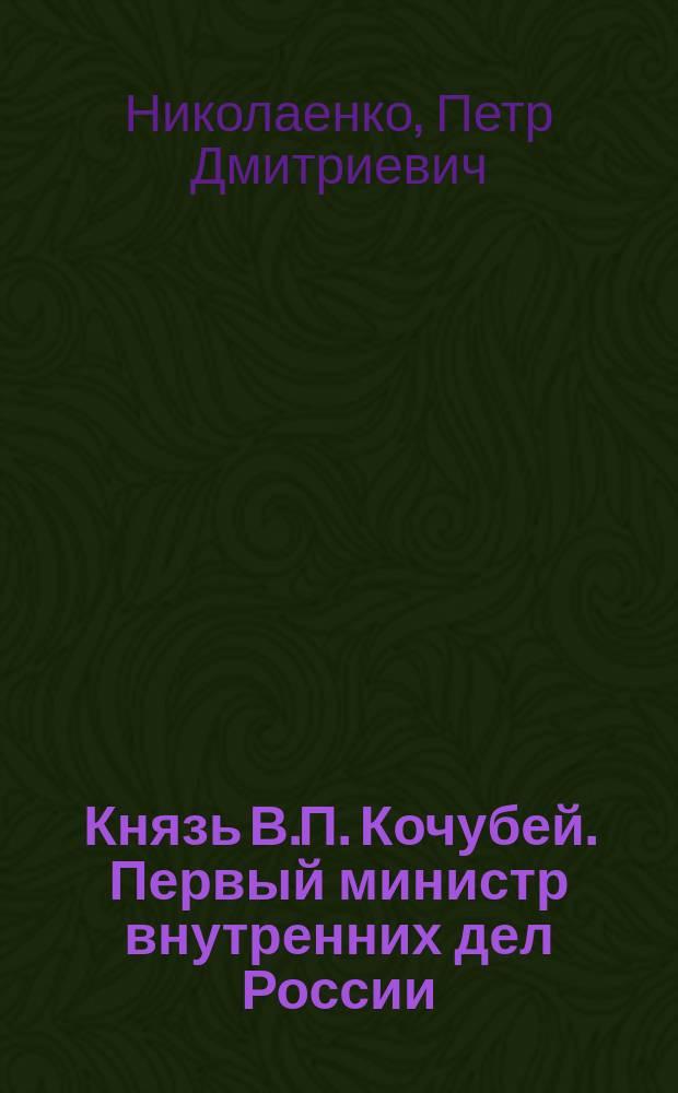 Князь В.П. Кочубей. Первый министр внутренних дел России : монография