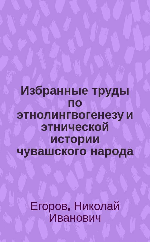 Избранные труды по этнолингвогенезу и этнической истории чувашского народа
