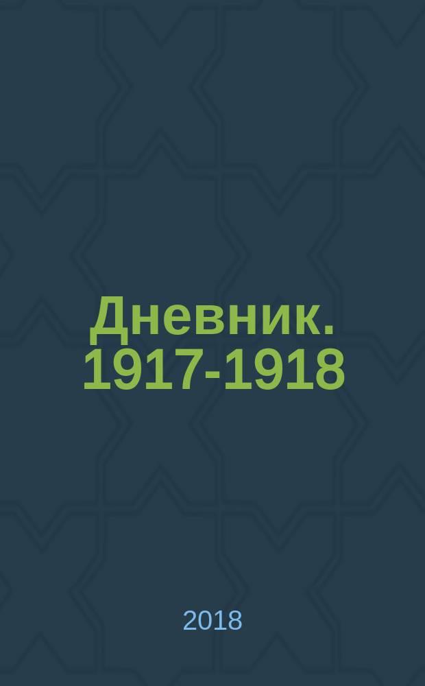 Дневник. 1917-1918 : 1917-1918