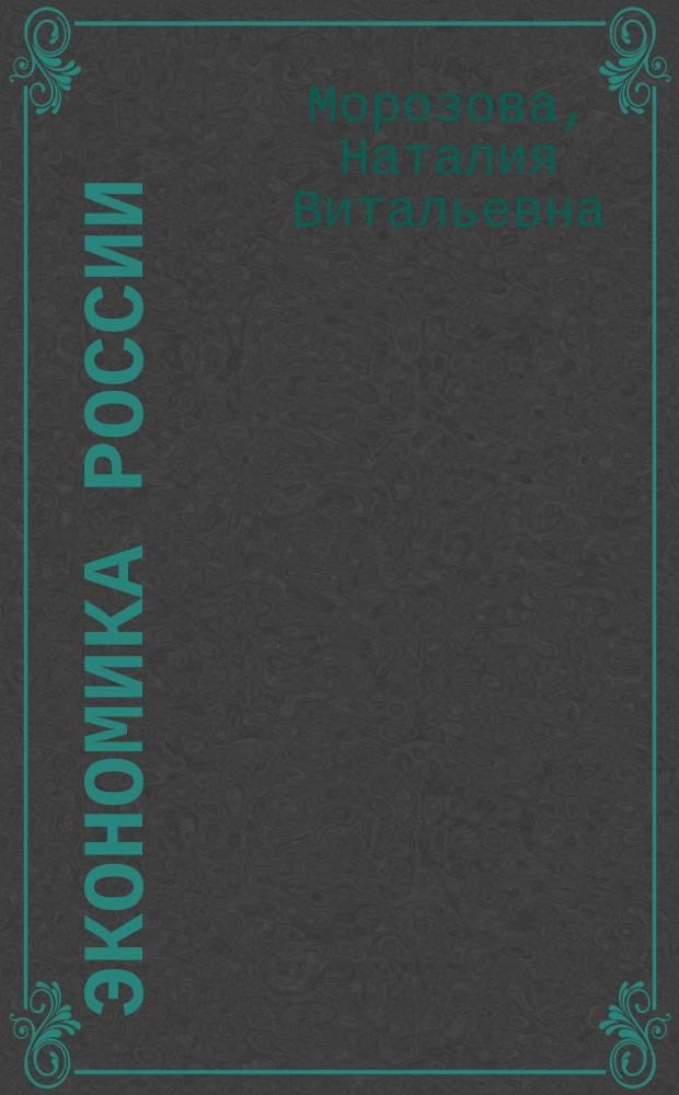 Экономика России : учебно-методическое пособие