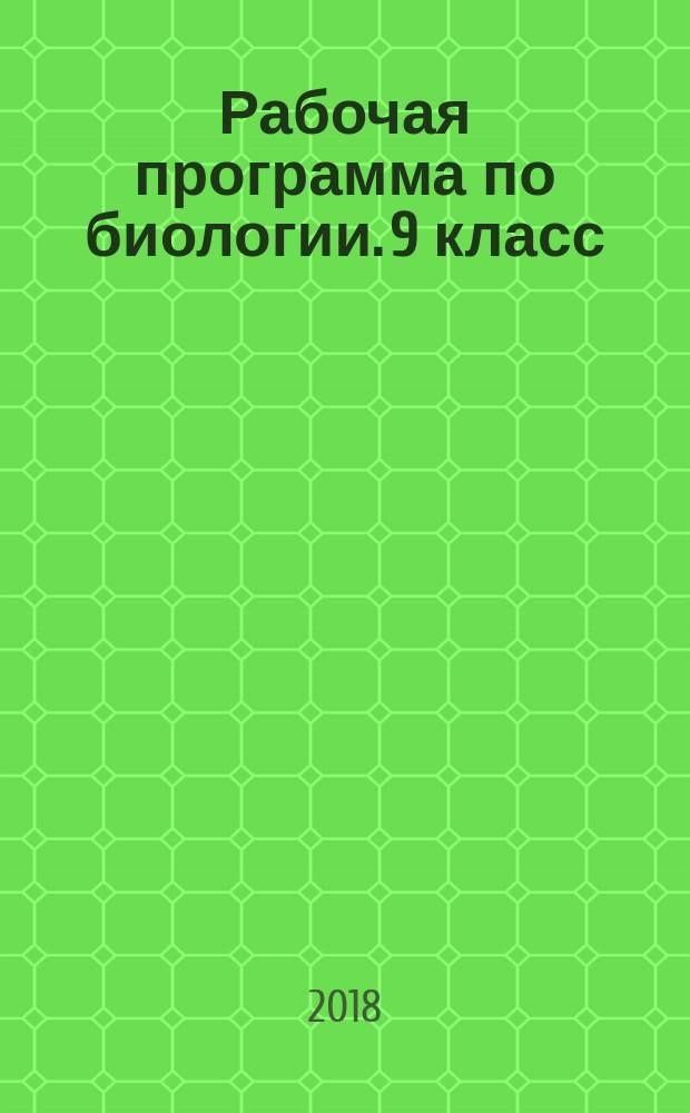 Рабочая программа по биологии. 9 класс : к УМК В. В. Пасечника (М. : Дрофа)