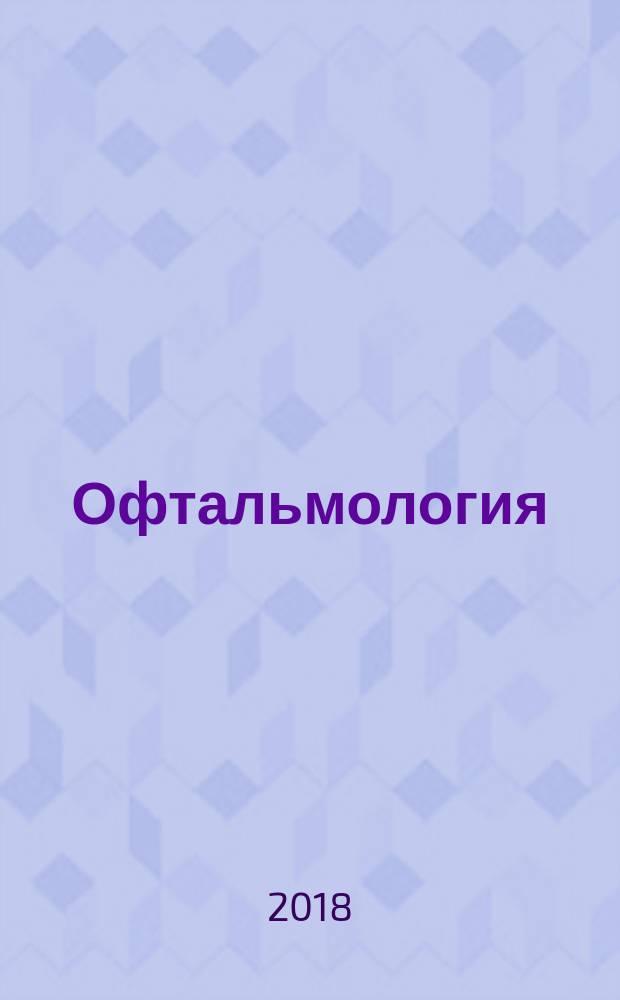 Офтальмология : национальное руководство