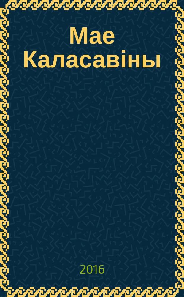 Мае Каласавіны : з вопыту вывучэння літаратурнай і грамадска-культурнай дзейнасці Якуба Коласа
