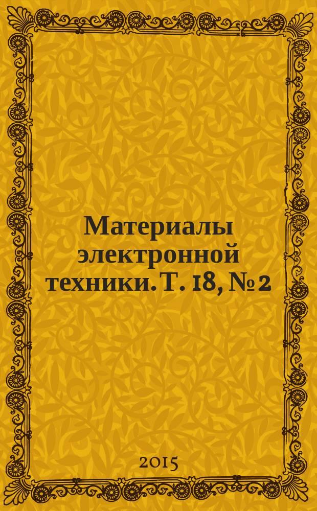 Материалы электронной техники. Т. 18, № 2 (70)