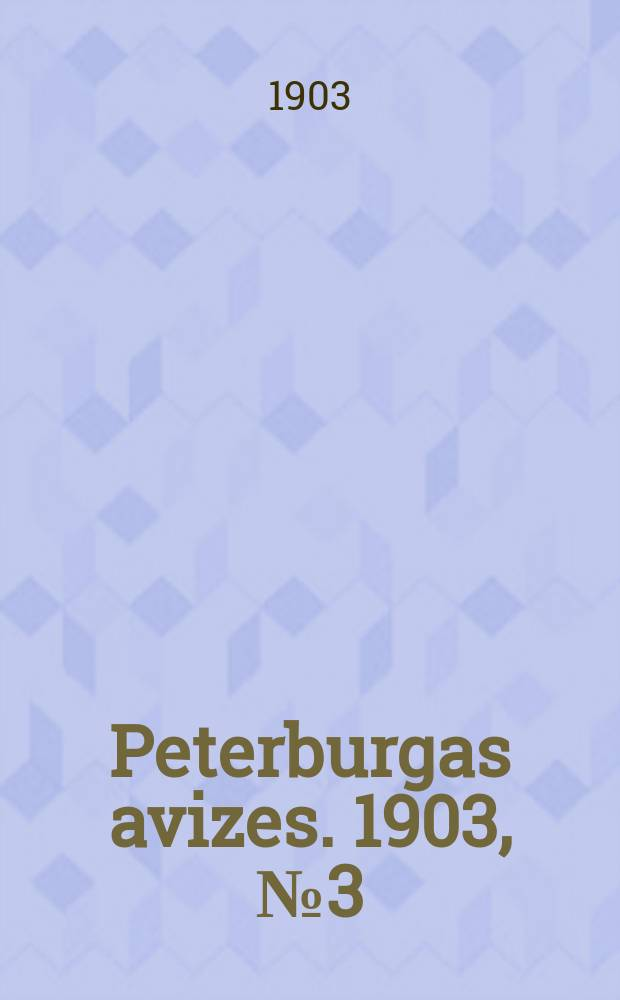 Peterburgas avizes. 1903, № 3 (8 (21) янв.)