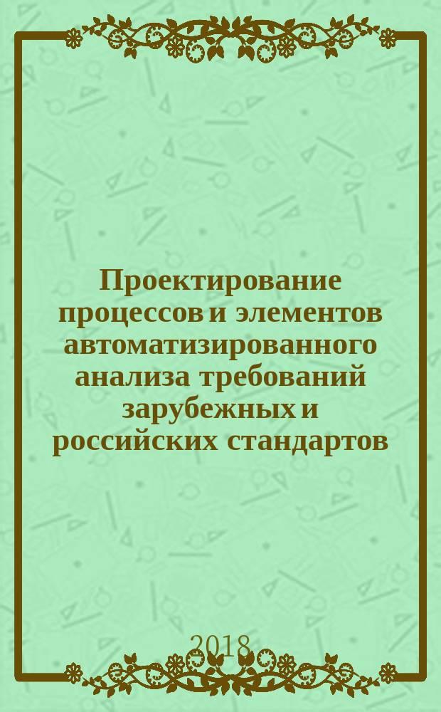 Проектирование процессов и элементов автоматизированного анализа требований зарубежных и российских стандартов : монография