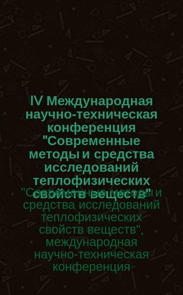 """IV Международная научно-техническая конференция """"Современные методы и средства исследований теплофизических свойств веществ"""", 17-18 мая 2017 года : сборник трудов"""