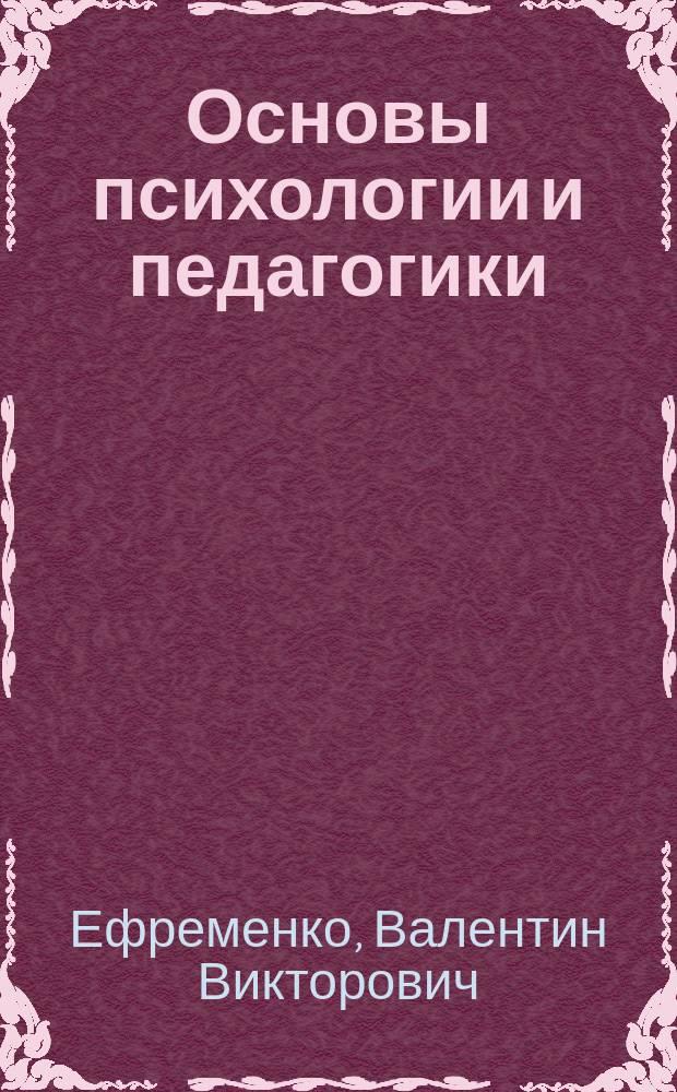 Основы психологии и педагогики : учебно-методическое пособие