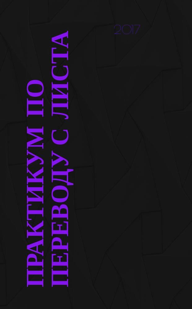 Практикум по переводу с листа : учебно-методическое пособие