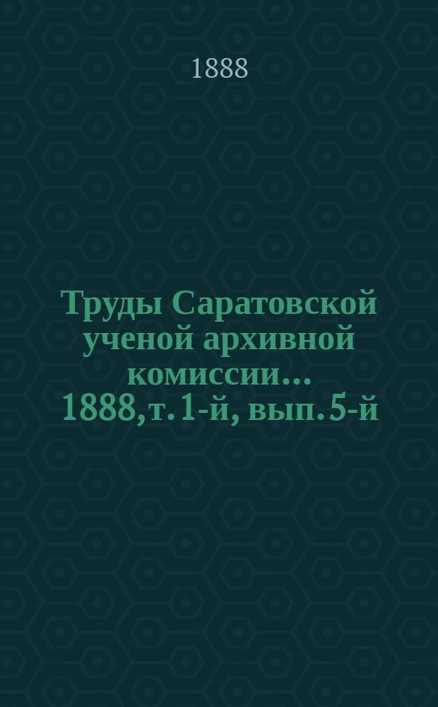 Труды Саратовской ученой архивной комиссии... 1888, т. 1-й, вып. 5-й