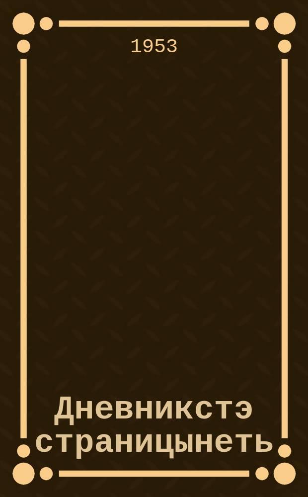 Дневникстэ страницынеть = Странички из дневника