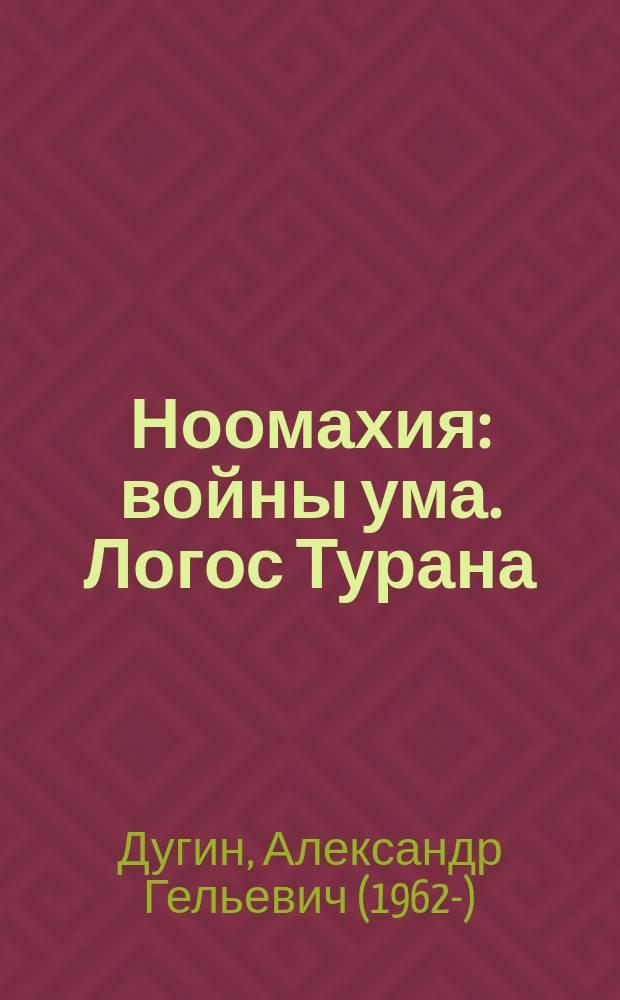 Ноомахия: войны ума. Логос Турана: индоевропейская идеология вертикали