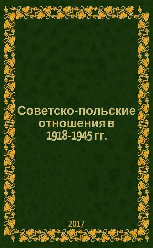 Советско-польские отношения в 1918-1945 гг. : сборник документов в четырех томах