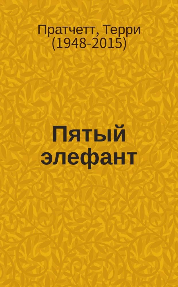 Пятый элефант; Ночная Стража / Терри Пратчетт; пер. в с англ. Н. Б. Берденникова, А. В. Жикаренцева