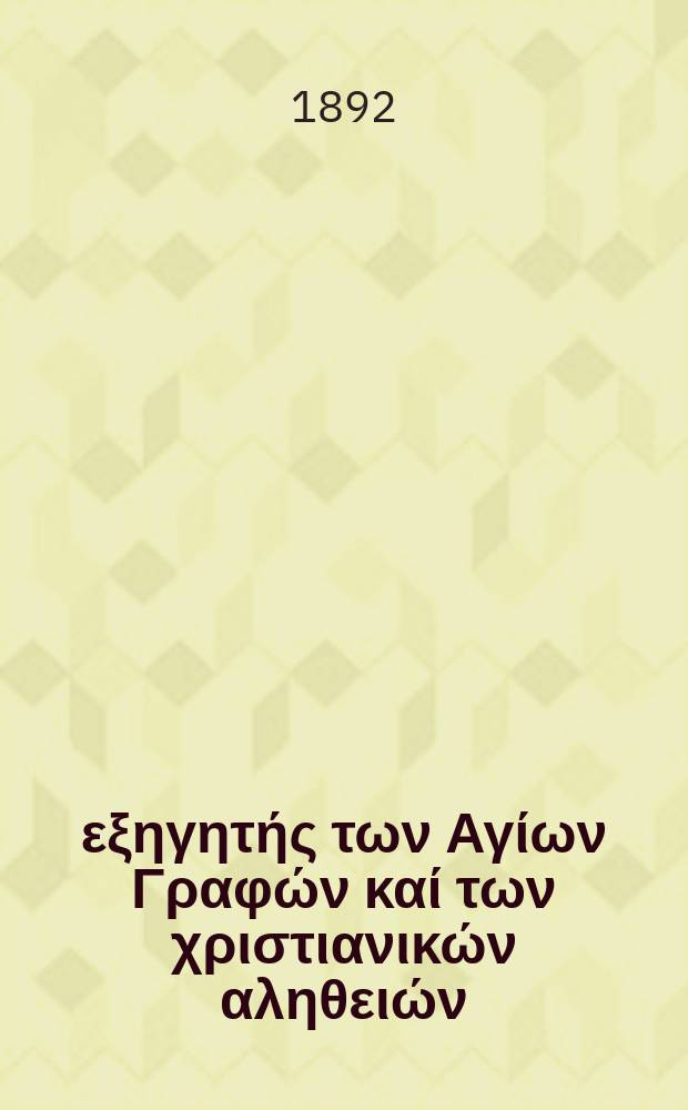 Ό εξηγητής των Αγίων Γραφών καί των χριστιανικών αληθειών : περιοδικον εκκλησιαστικον. Έτος 3 1892, № 17