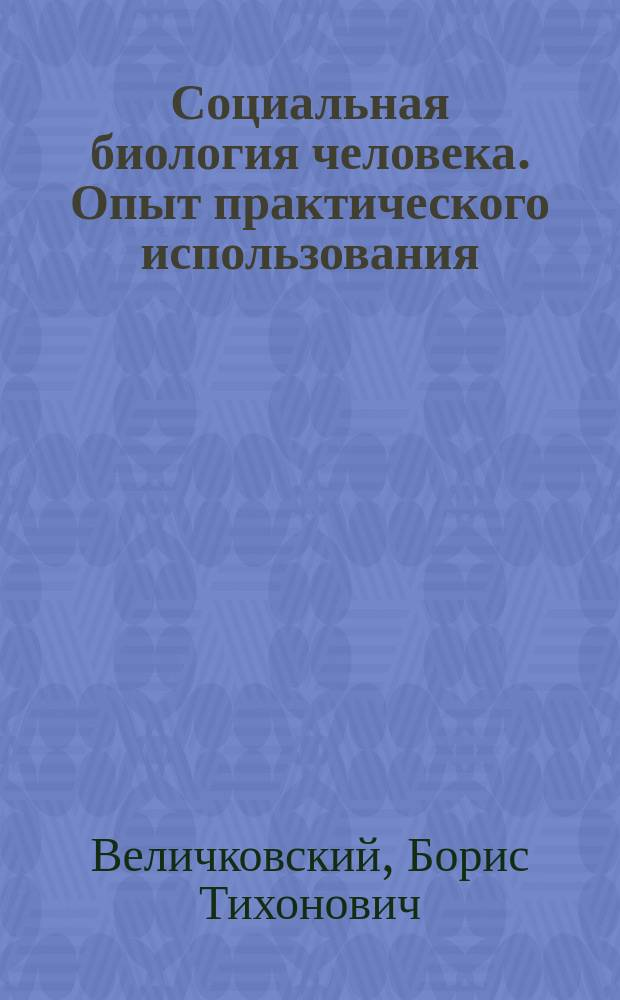 Социальная биология человека. Опыт практического использования : учебно-методическое пособие
