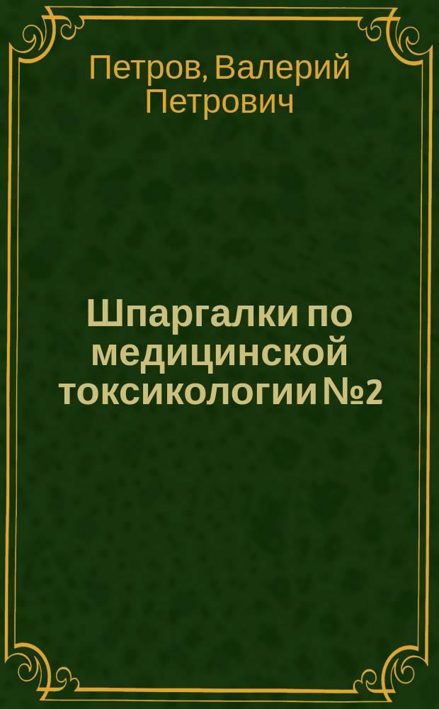 Шпаргалки по медицинской токсикологии № 2 : учебное пособие