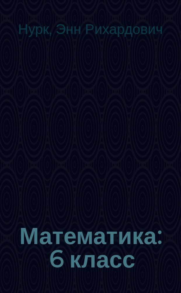 Математика : 6 класс : учебник для общеобразовательных учебных заведений