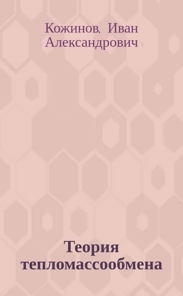 Теория тепломассообмена : учебник для студентов машиностроительных специальностей технических университов и вузов