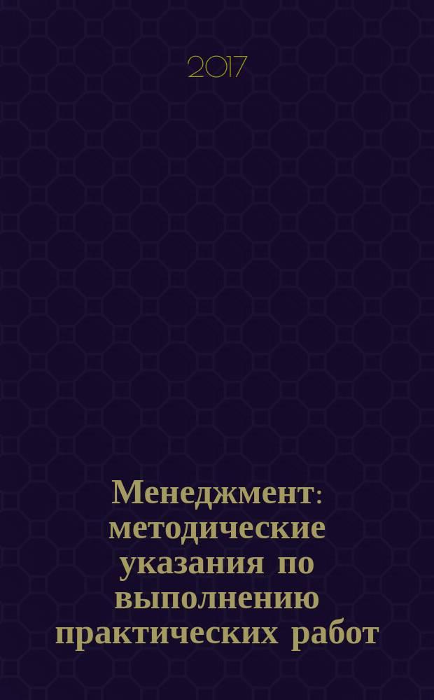 Менеджмент : методические указания по выполнению практических работ