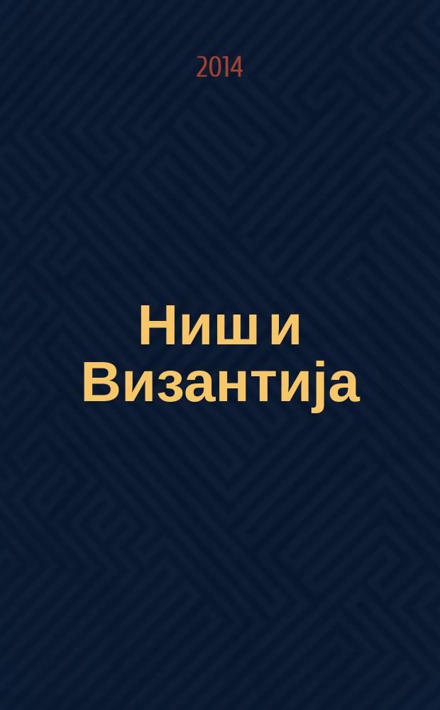 Ниш и Византија = Niš & Byzantium : Simpozium : zbornik radova : I-XII = Ниш и Византия