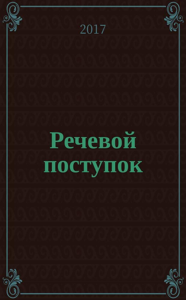 Речевой поступок: риторический и методический аспекты : монография